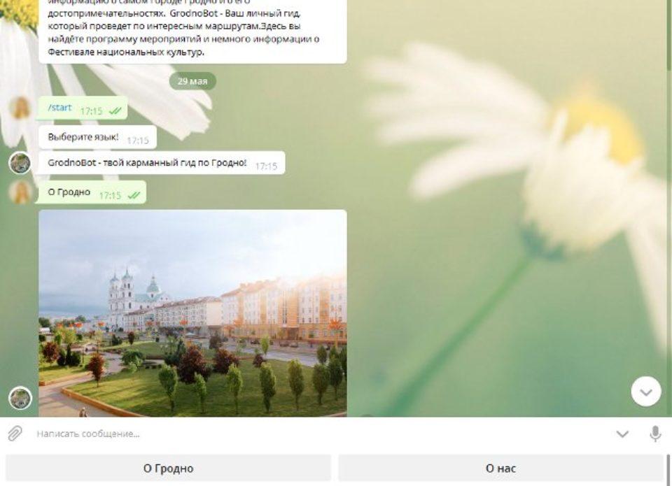 В мессенджере Telegram появился новый чат-бот: для планирования самостоятельных экскурсий по Гродно