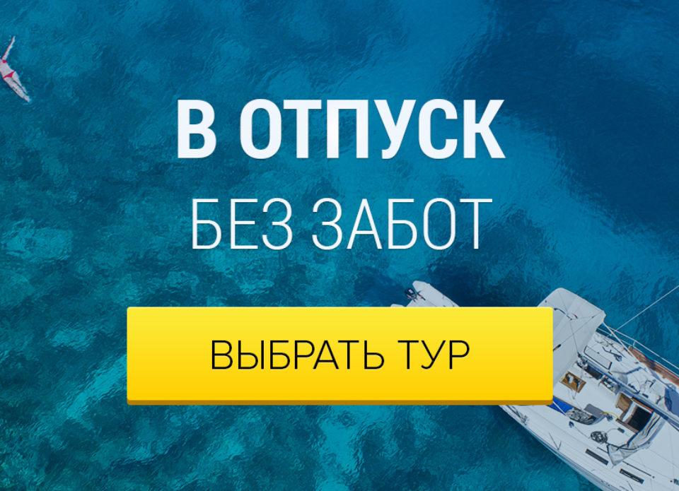 Российские турагенты возложили часть вины за скандал с Polar Tourна «Слетать.ру»и другие поисковики