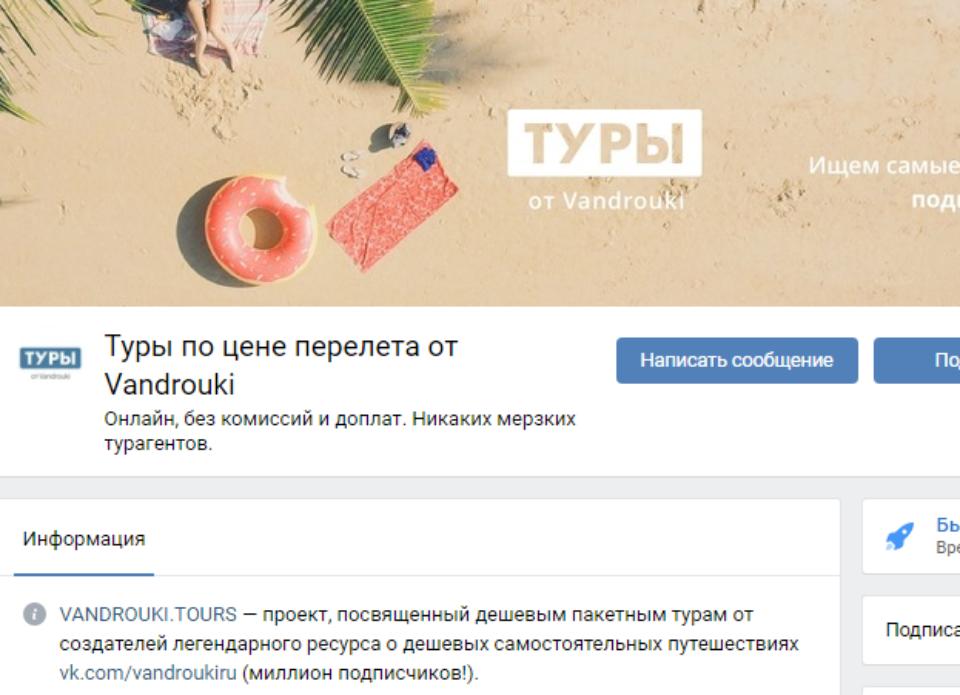 «Никаких доплат и мерзких турагентов»: Vandrouki жгут!