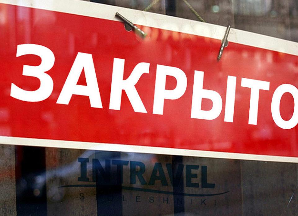 Туроператор «Интрэвел Столешники» объявил о прекращении деятельности: возвраты туристов оплачены до 24 июля