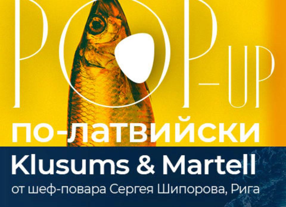 В Минске на один день откроется латвийский pop-up ресторан высокой кухни