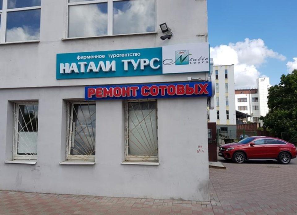 Ситуация с «Натали Турс»: реакция в России коллег-туроператоров и турагентов