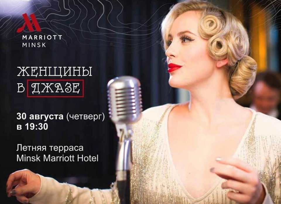 Последние дни лета на JazzTerrace в Minsk Marriott Hotel
