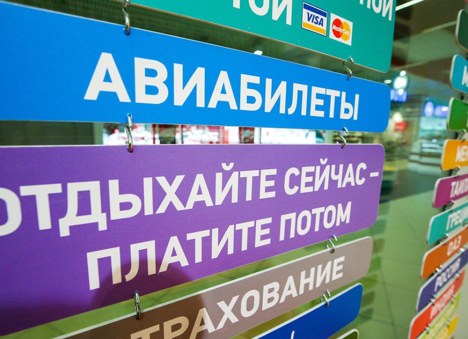 Ростуризм получил право исключать недобросовестных туроператоров из реестра