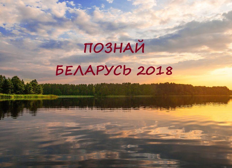 Стартовал ХVI Республиканский туристический конкурс «Познай Беларусь – 2018»