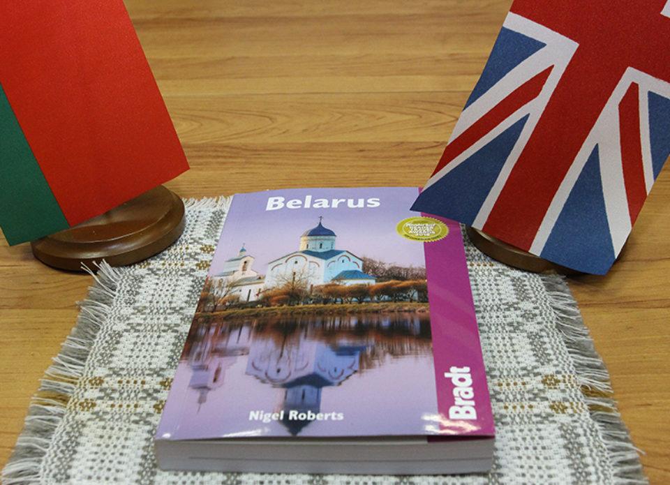 Английский писатель Найджел Робертс презентовал четвертый путеводитель по Беларуси