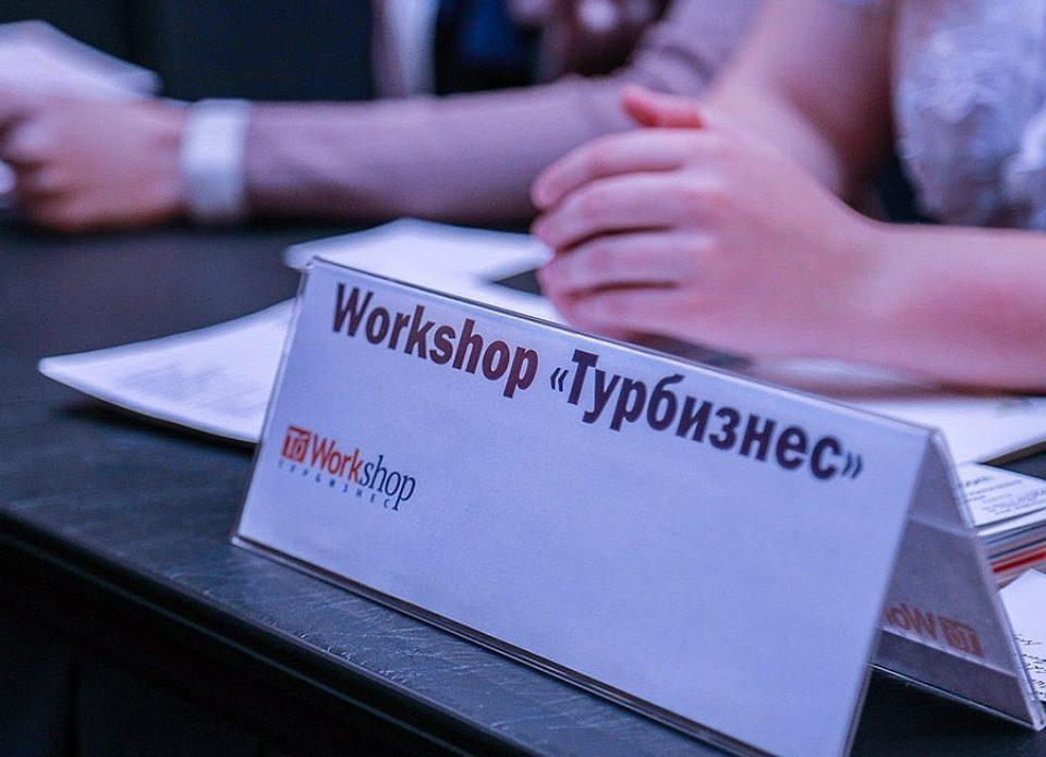 12 октября в Минске пройдет workshop «Турбизнес»⠀