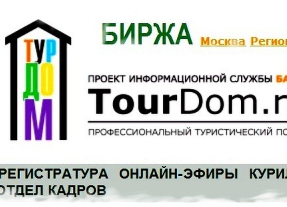 Топ-10 российских информационных сайтов о туризме