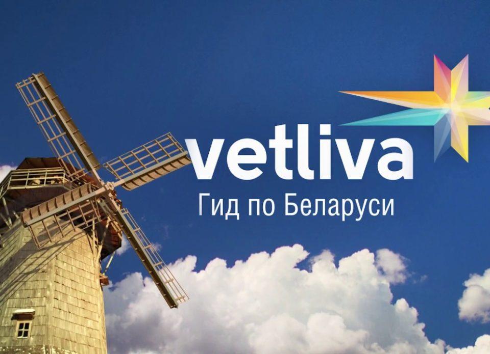 «Турбизнес – 2018»: сервис VETLIVA презентовал свои возможности для агентов