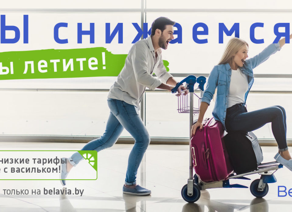 Белавиа вводит экспериментальные тарифы по большинству направлений регулярной сети