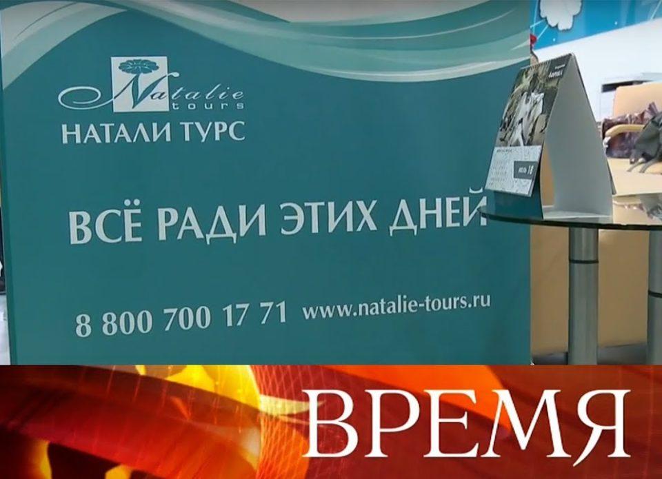 Чем закончилась история с «Натали Турс» для белорусского рынка?