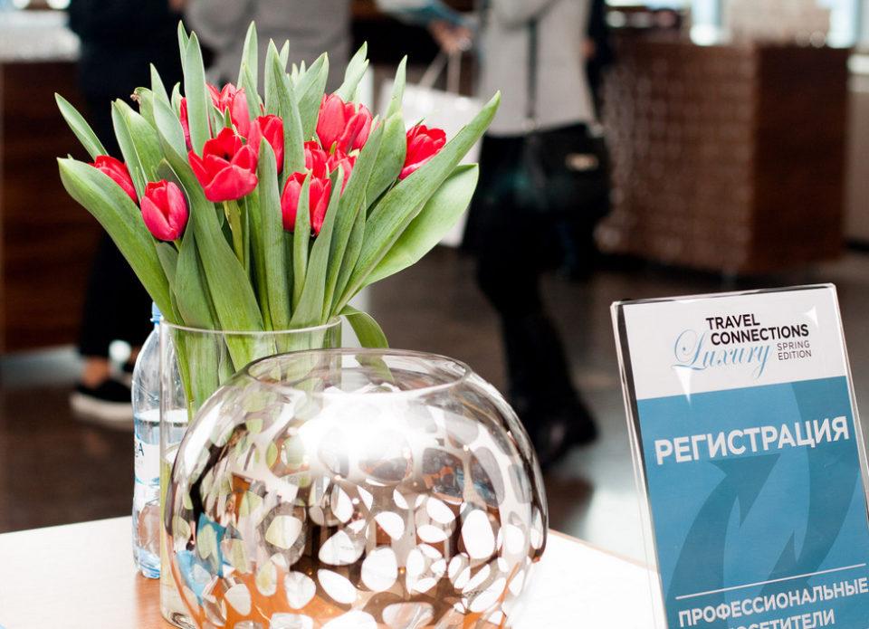 19 февраля пройдет воркшоп TRAVEL CONNECTIONS Luxury: Spring Edition: РЕГИСТРАЦИЯ