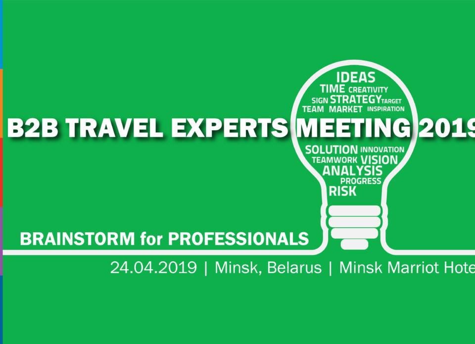 В Минске пройдет первый B2B Travel Experts Meeting 2019 «Brainstorm for Professionals»