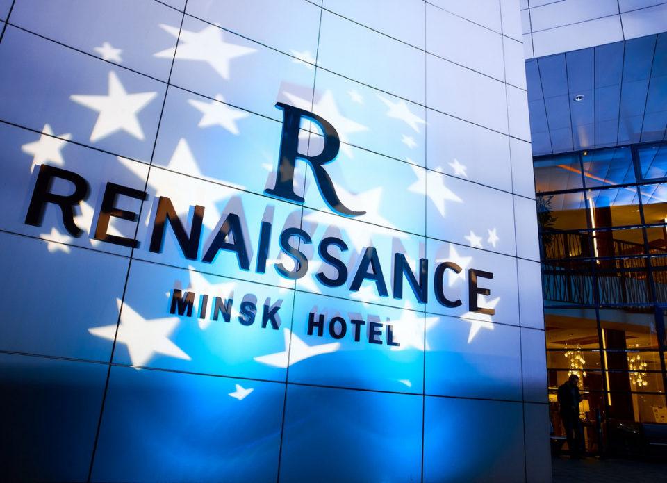 Отель «Ренессанс Минск» отметил свое пятилетие