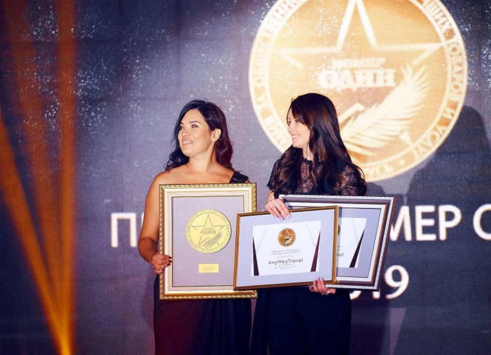 Компания AnyWay Travel удостоена премии «Номер один»