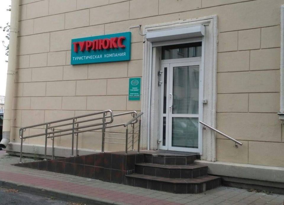 Компания «Турлюкс» вступила в ряды РСТО