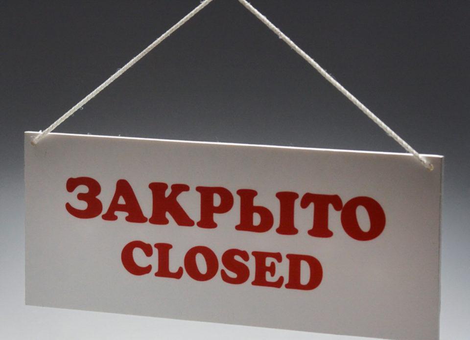 В России еще 20 туроператоров прекратили деятельность