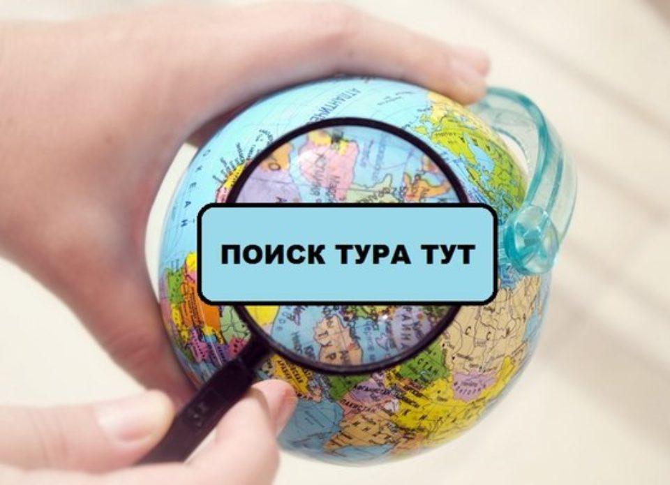 «Слетать.ру» будет отключать от системы туроператоров с неактуальными ценами