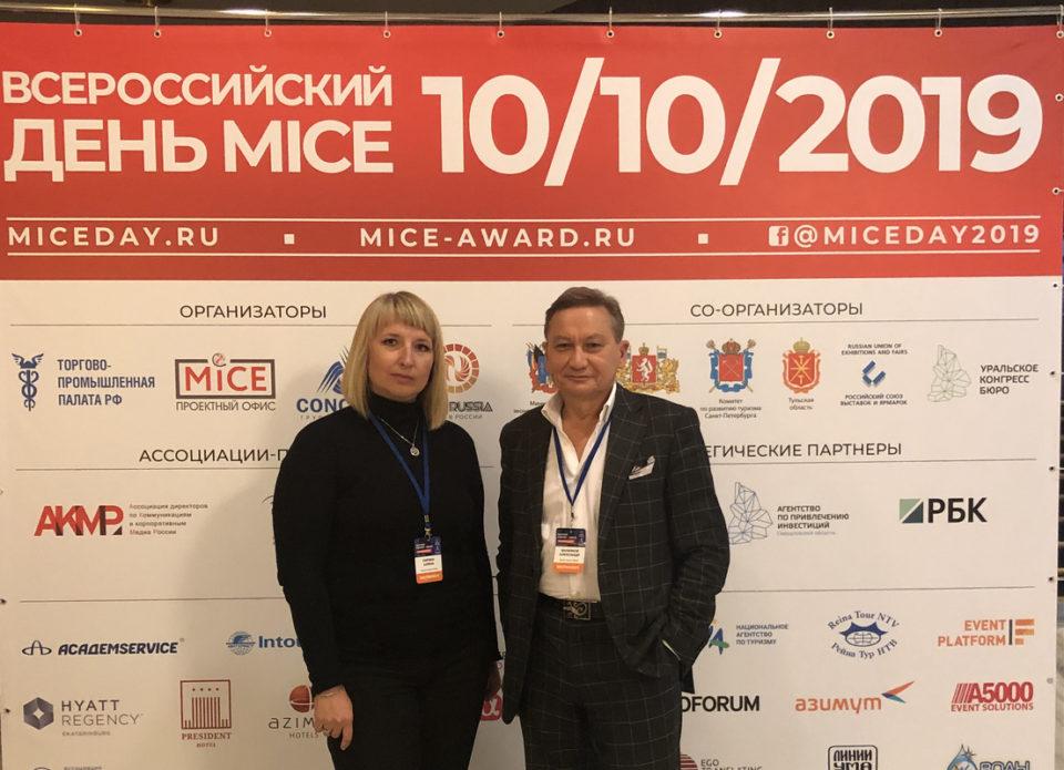 Компания «Санни Трэвел» во второй раз приняла участие во Всероссийском Дне MICE-туризма