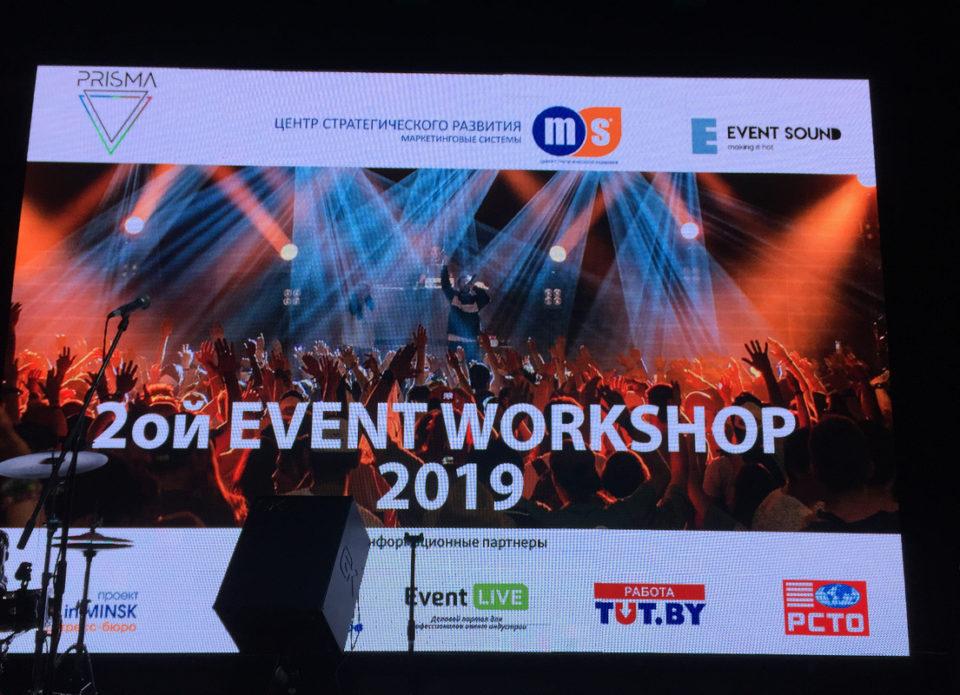Чего хотят шахтеры, айтишники и другие заказчики: в Минске прошел EVENT WORKSHOP 2019