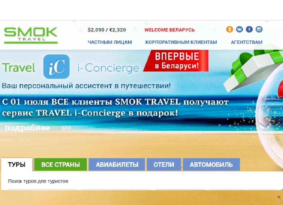i-Concierge Travel: личный консьерж – в помощь туристу и турагенту