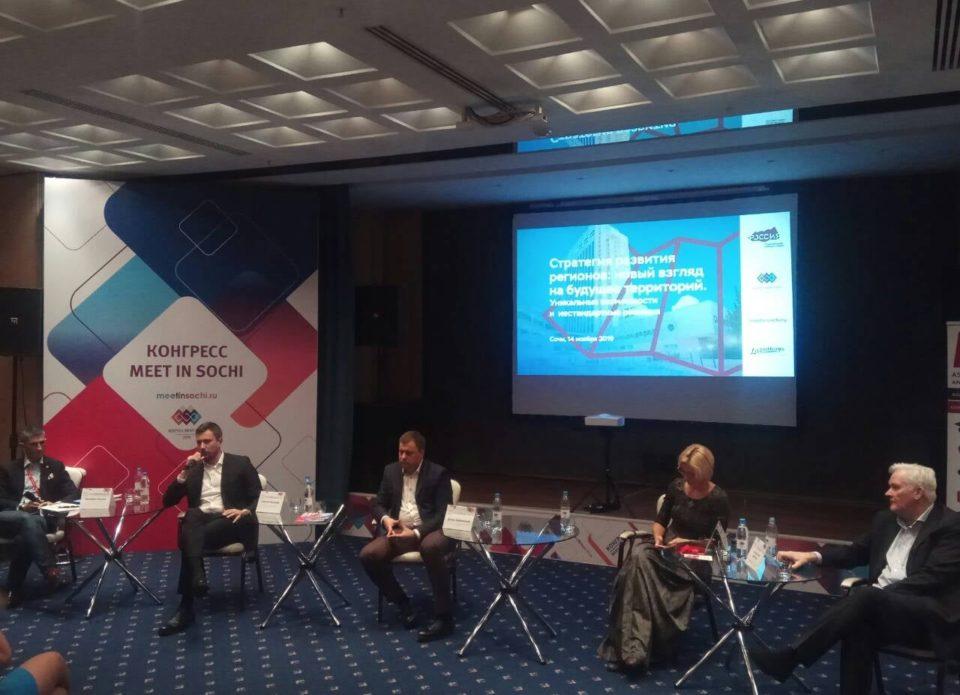 В Сочи прошел Всероссийский конгресс организаторов деловых мероприятий
