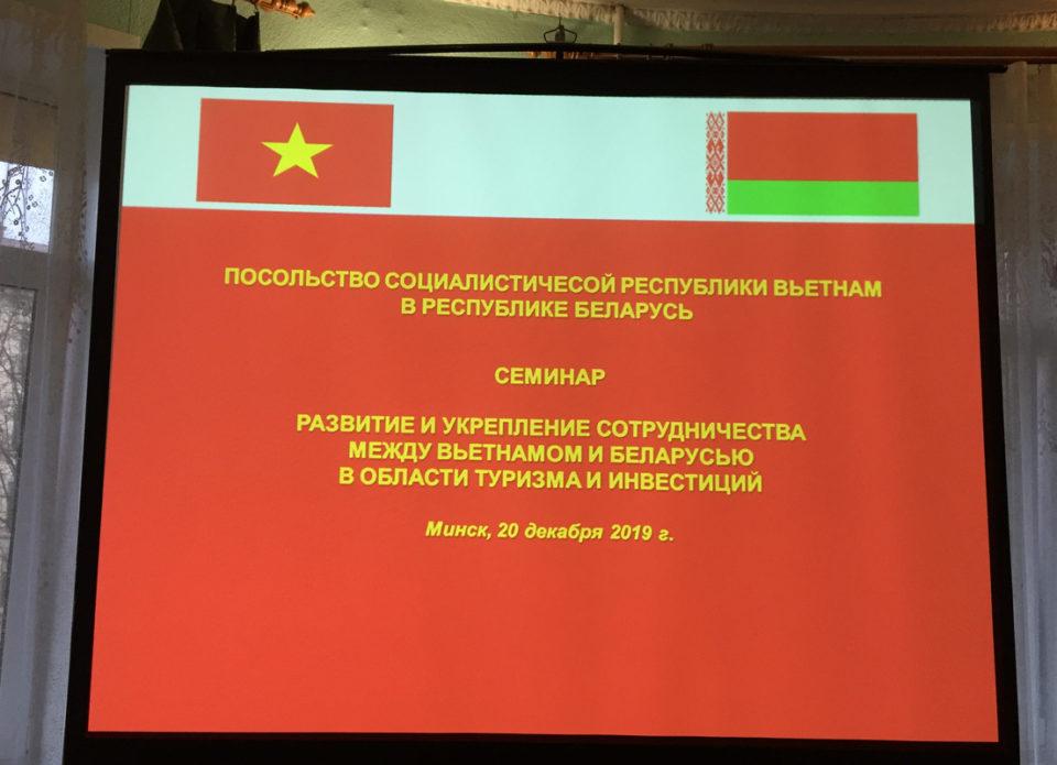В Минске обсудили возможности туристического взаимообмена между Беларусью и Вьетнамом