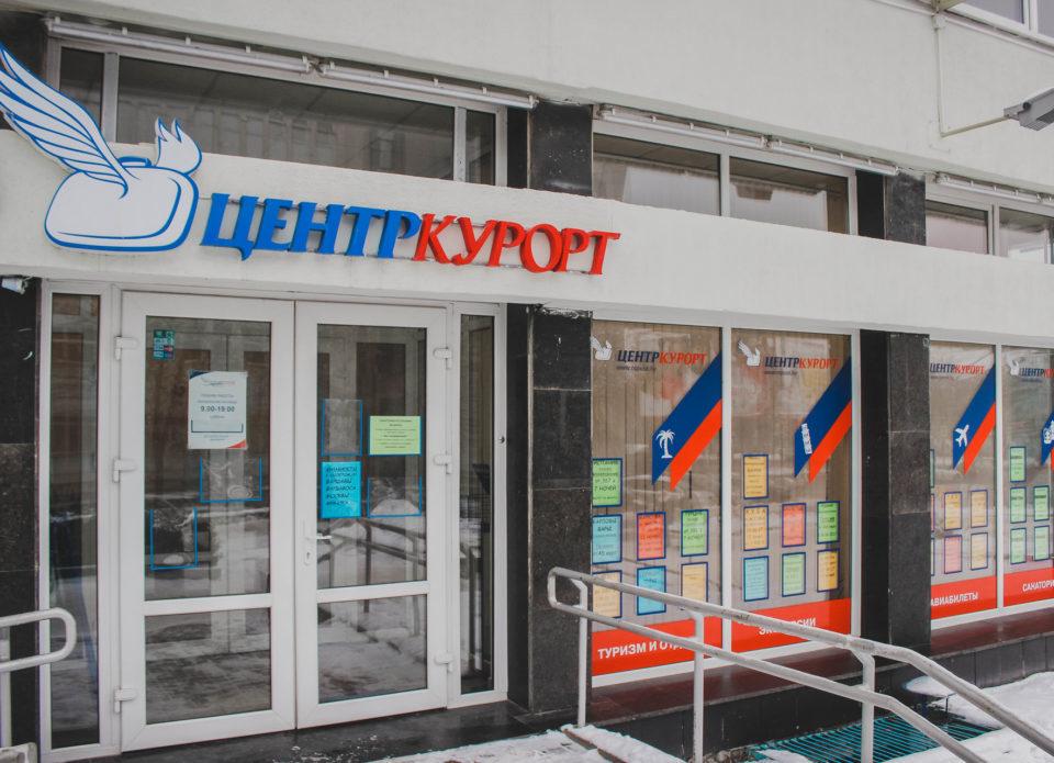 «ЦентрКурорт» выходит из РСТО: благодарим за сотрудничество!
