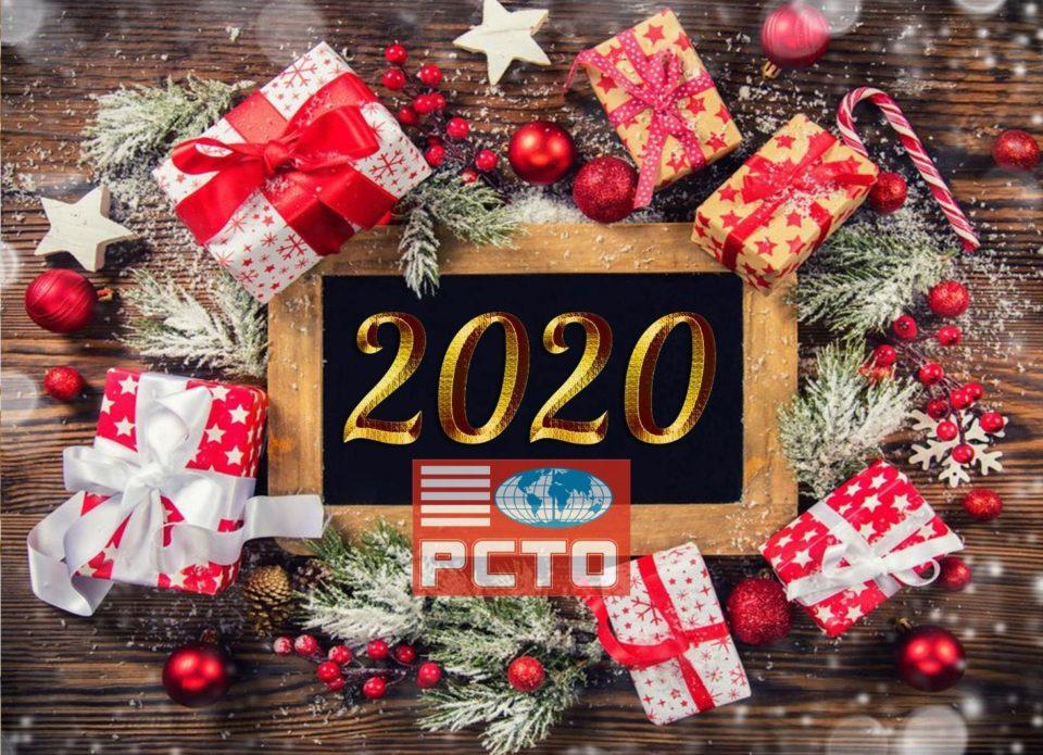 Республиканский Союз туристических организаций поздравляет с Рождеством и Новым годом!
