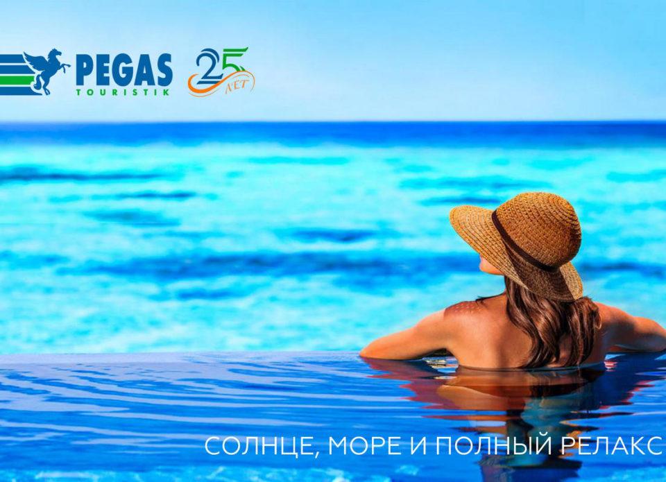 Куба, Доминикана, Вьетнам, Таиланд и другие: Pegas Touristik рассказал о тонкостях продаж популярных направлений межсезонья