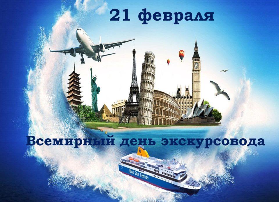 21 февраля – Всемирный День экскурсовода