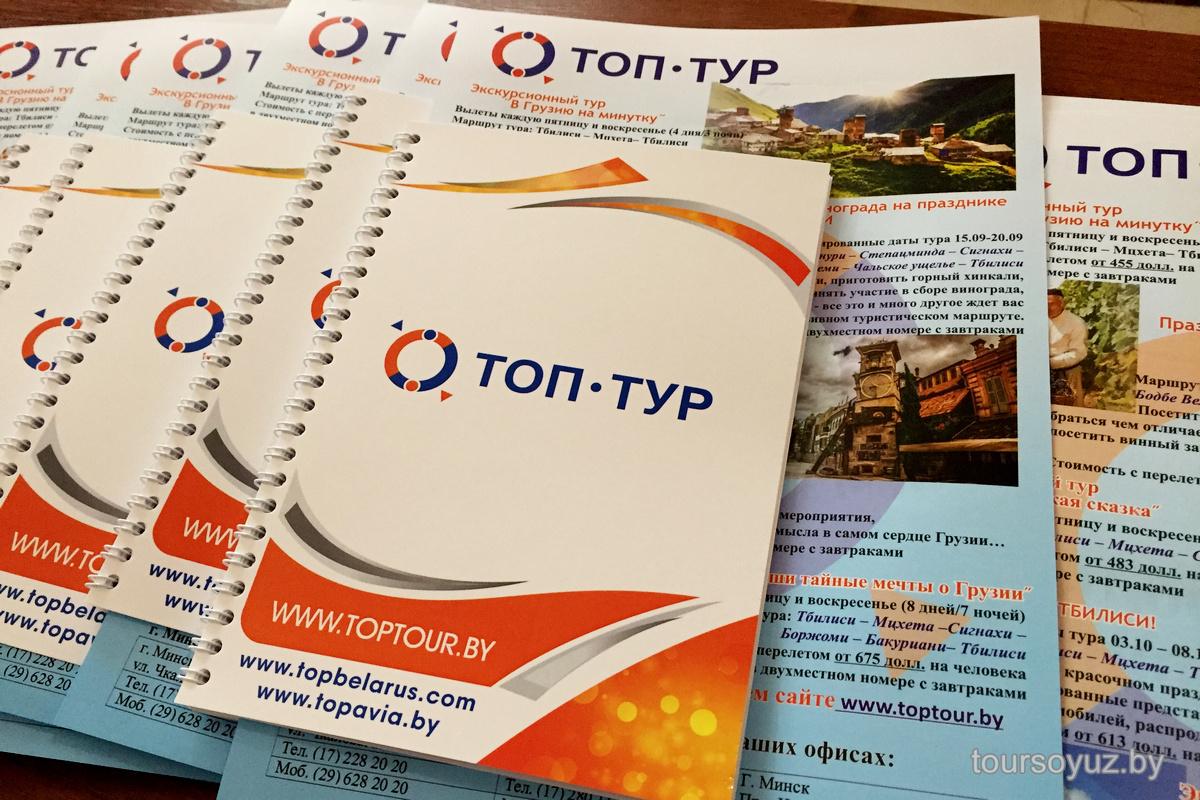 Сайт топ тур в минске реклама сайта в интернете Садовая улица