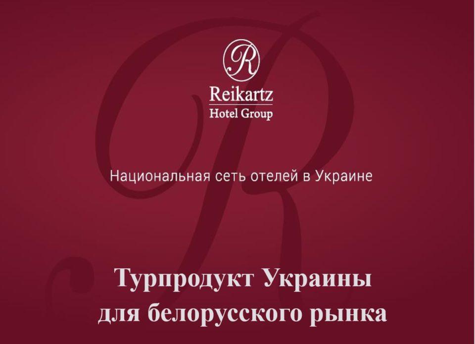 В Минске состоялась презентация украинского турпродукта и сети Reikartz Hotel Group