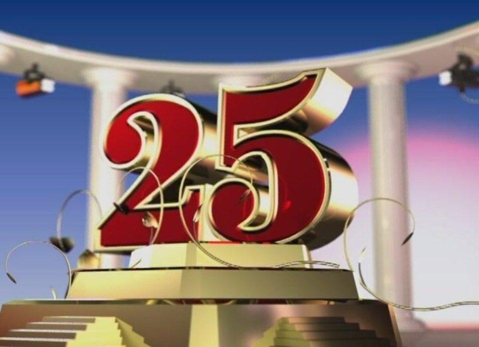 «ИНТЕРСИТИ» – 25 лет! Поздравляем!