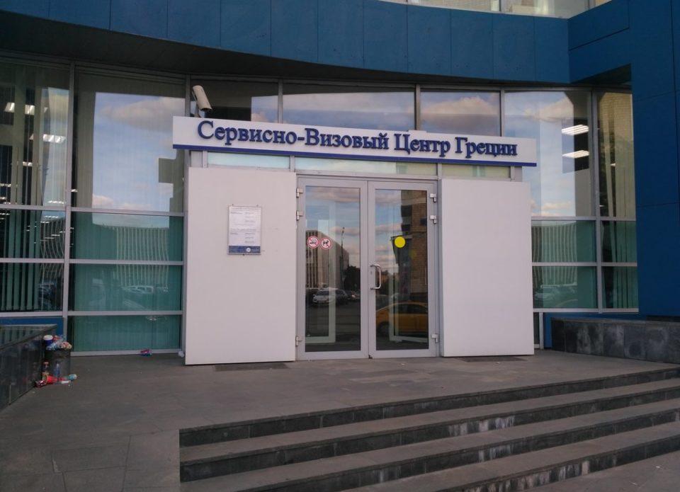 Визовый центр Греции в Москве начнет работать с 29 июня