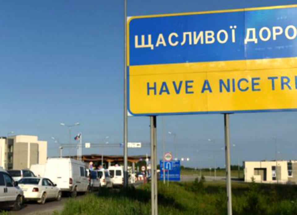 С 29 августа Украина вводит запрет на въезд в страну, за исключением – транзита