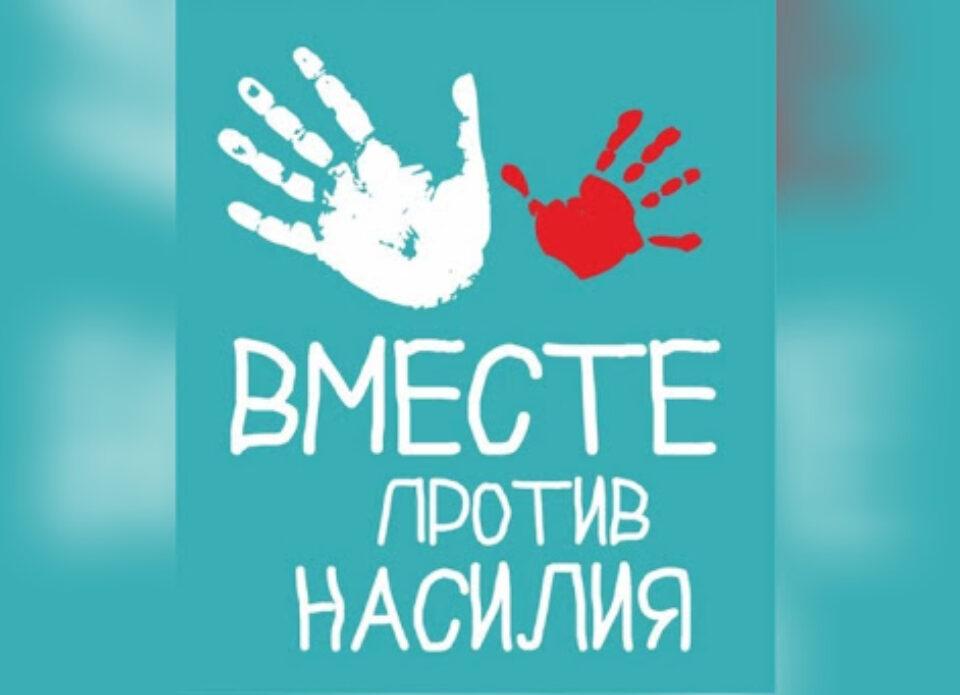 14 августа пройдет акция «Туризм против насилия!» Присоединяйтесь!