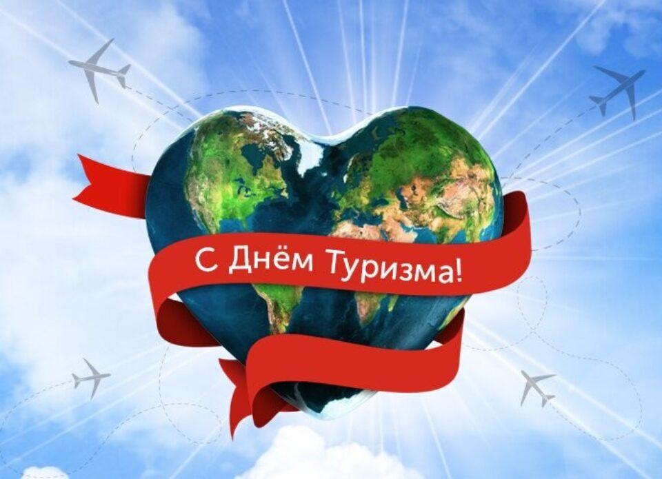 РСТО поздравляет с Международным Днем туризма!