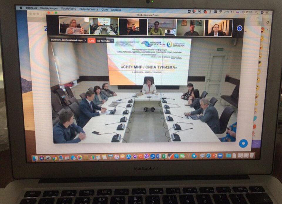 РСТО принял участие в Международной онлайн-конференции, посвященной «силе туризма»