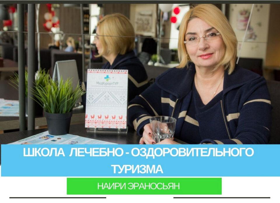 Наири Эраносьян открыла «Школу лечебно-оздоровительного туризма»