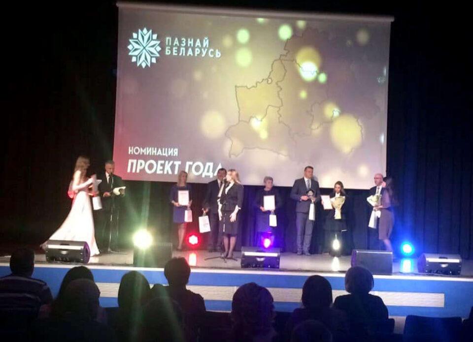 «Тайм Вояж» стал победителем в категории «Стартап года» в конкурсе «Пазнай Беларусь»