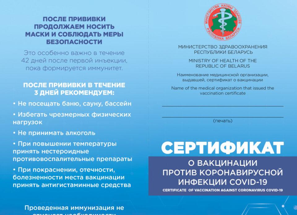 Для выезда за границу гражданам Беларуси будут выдавать «сертификат о вакцинации»