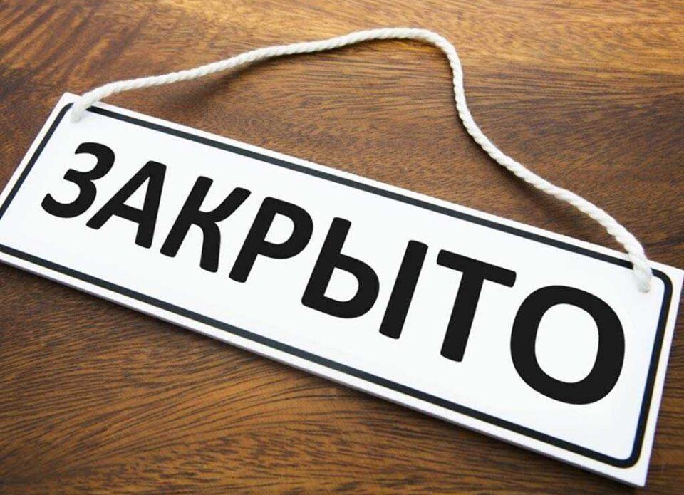 Туркомпания «Солвекс» прекращает деятельность в Беларуси